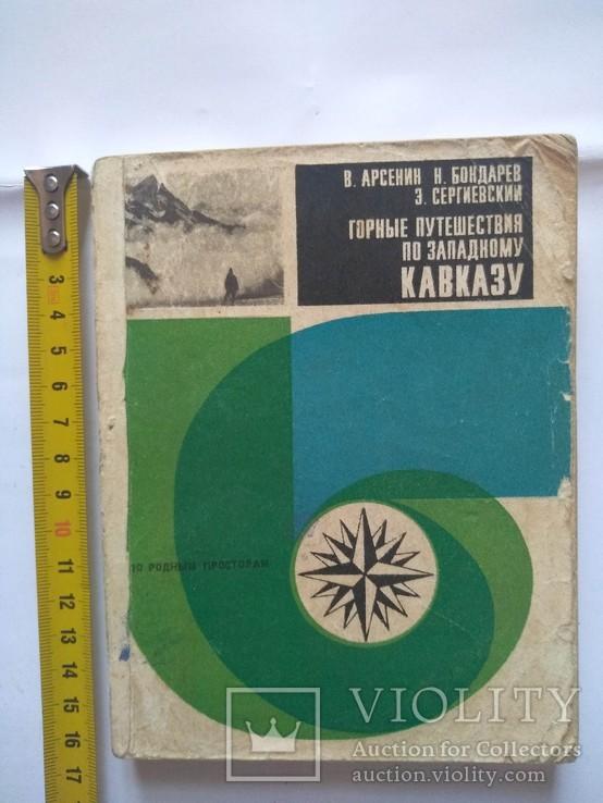 В Арсенин.Горные путешествия по горному Кавказу. 1976 р., фото №2
