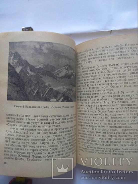 В Арсенин.Горные путешествия по горному Кавказу. 1976 р., фото №5