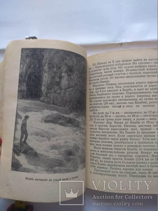 В Арсенин.Горные путешествия по горному Кавказу. 1976 р., фото №6