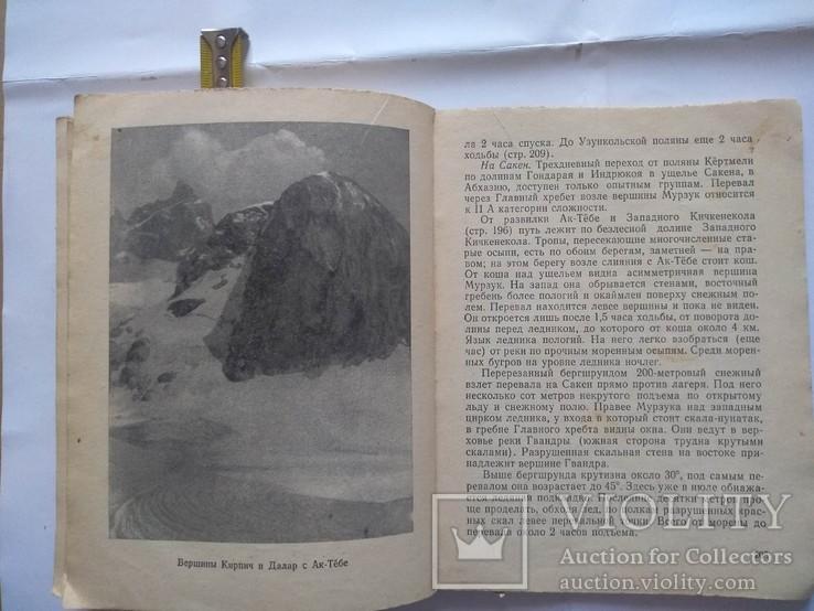 В Арсенин.Горные путешествия по горному Кавказу. 1976 р., фото №8