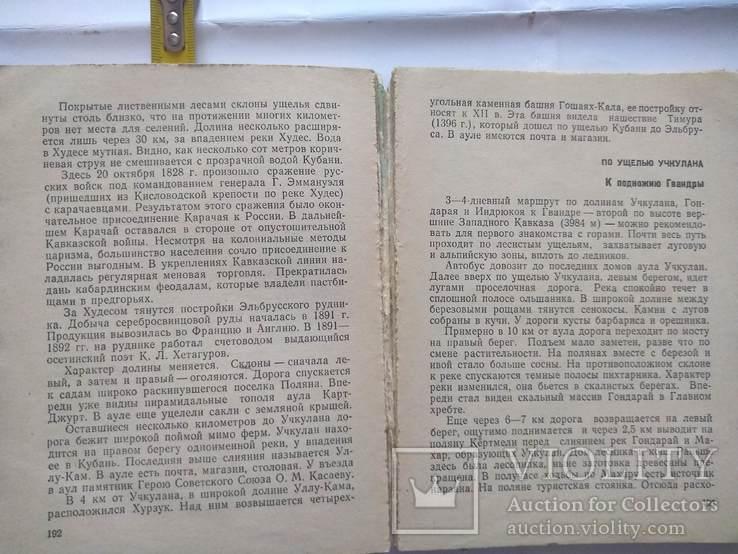 В Арсенин.Горные путешествия по горному Кавказу. 1976 р., фото №9