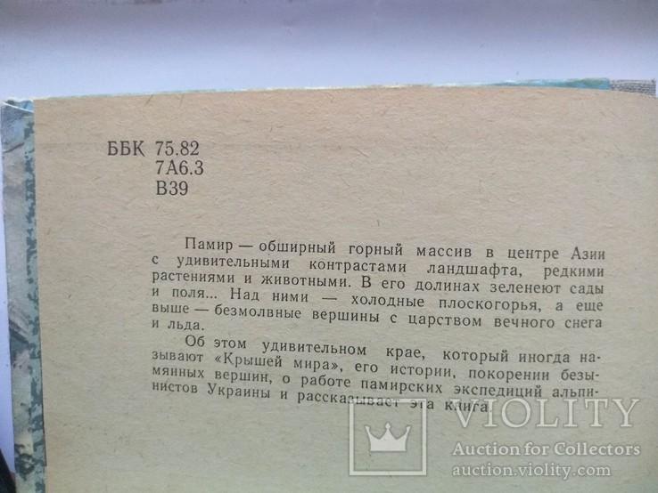 И.Ветров.К белым пятнам Памира.1981 р., фото №4
