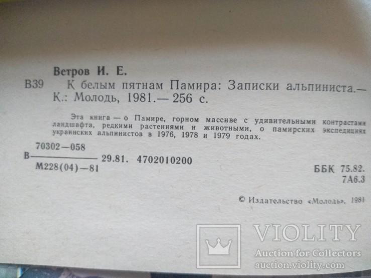 И.Ветров.К белым пятнам Памира.1981 р., фото №5