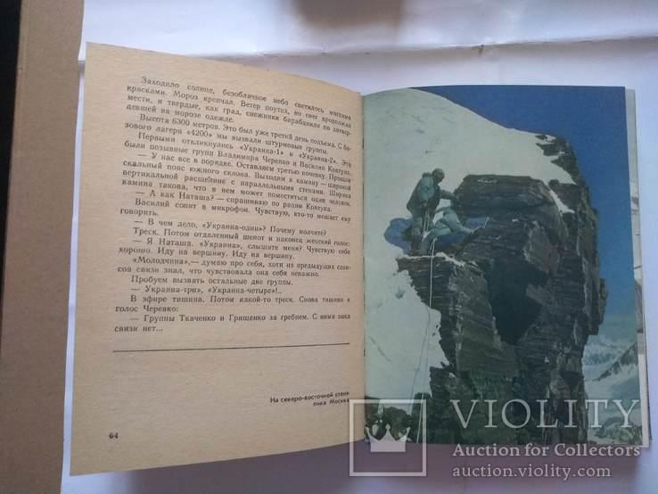 И.Ветров.К белым пятнам Памира.1981 р., фото №6