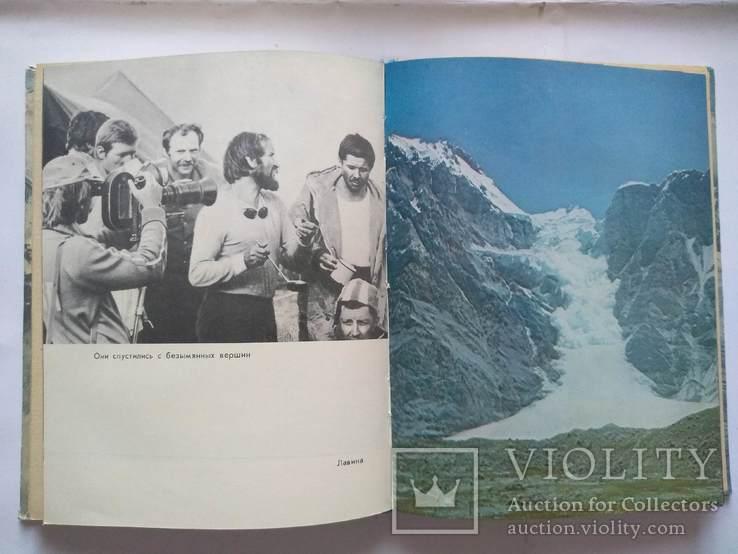 И.Ветров.К белым пятнам Памира.1981 р., фото №8