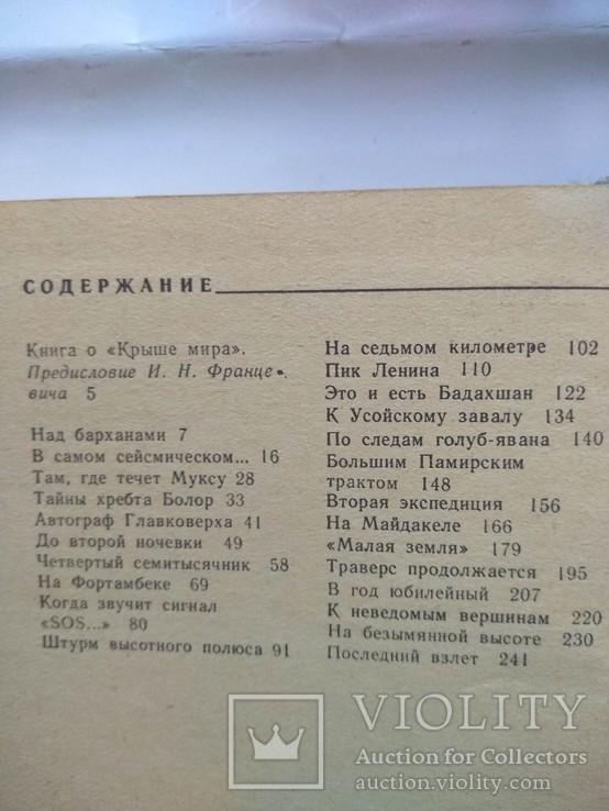 И.Ветров.К белым пятнам Памира.1981 р., фото №9
