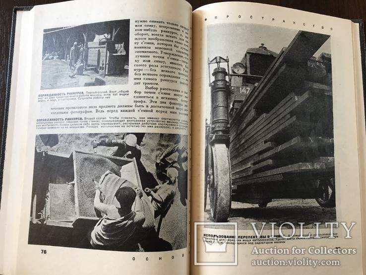 1929 Фотография Культовая Книга Трошина, фото №13