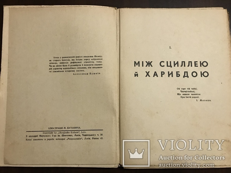 1936 Великий Гетман Мазепа с автографом полковника УНР, фото №4