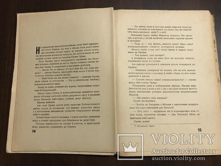 1936 Великий Гетман Мазепа с автографом полковника УНР, фото №5