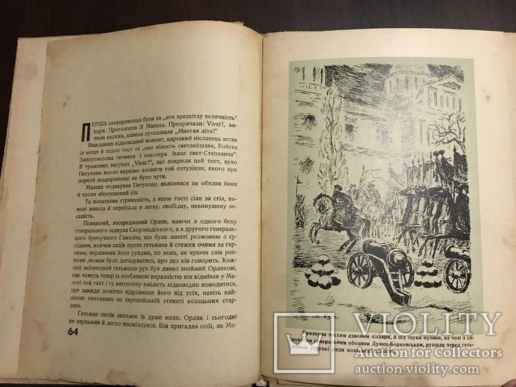 1936 Великий Гетман Мазепа с автографом полковника УНР, фото №7