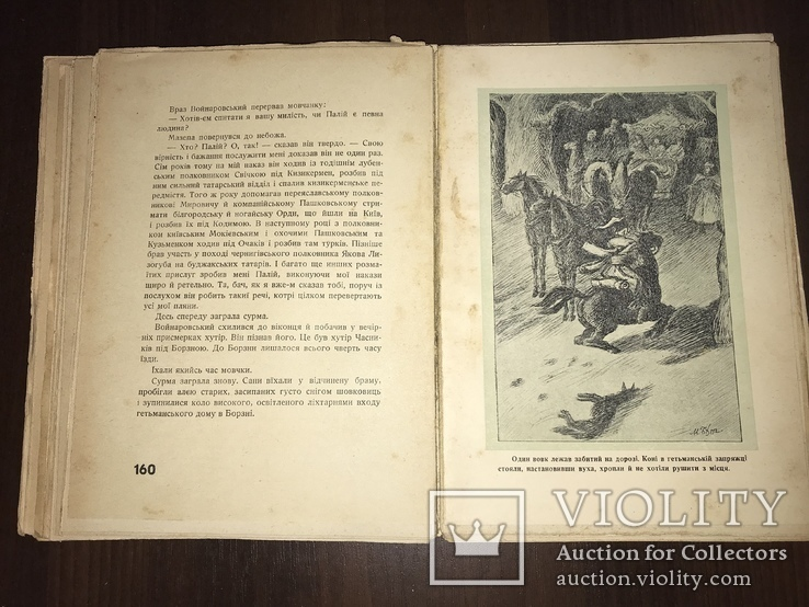 1936 Великий Гетман Мазепа с автографом полковника УНР, фото №9