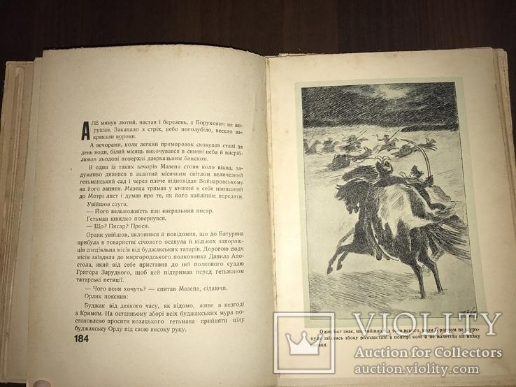 1936 Великий Гетман Мазепа с автографом полковника УНР, фото №10