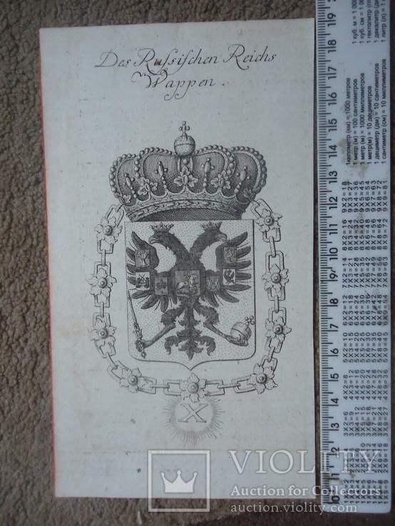 Гравюра герб России 1700-е гг, фото №2