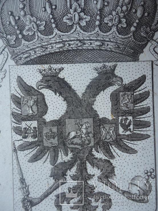 Гравюра герб России 1700-е гг, фото №3