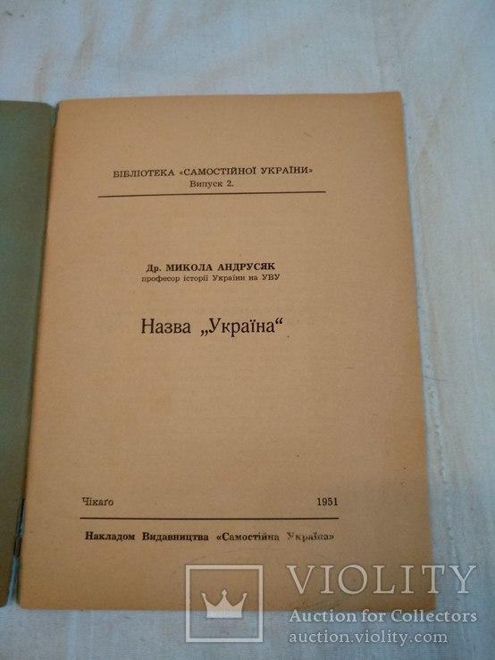 1951 Звідки пішла назва Україна, фото №3