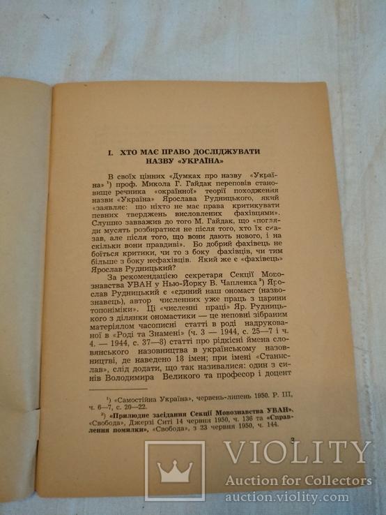1951 Звідки пішла назва Україна, фото №4