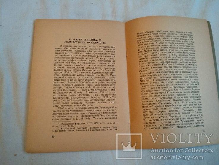 1951 Звідки пішла назва Україна, фото №6