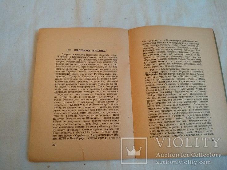 1951 Звідки пішла назва Україна, фото №7