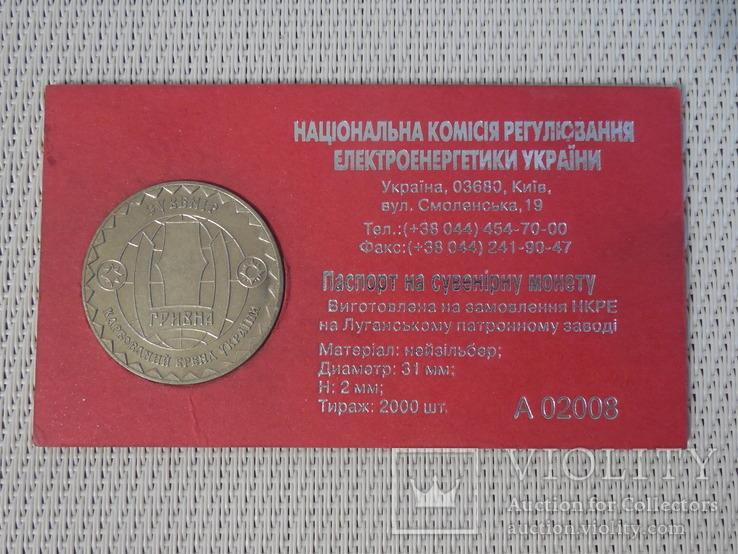 1 гривня, НКРЕУ (Луганського патронного заводу), Малый тираж.