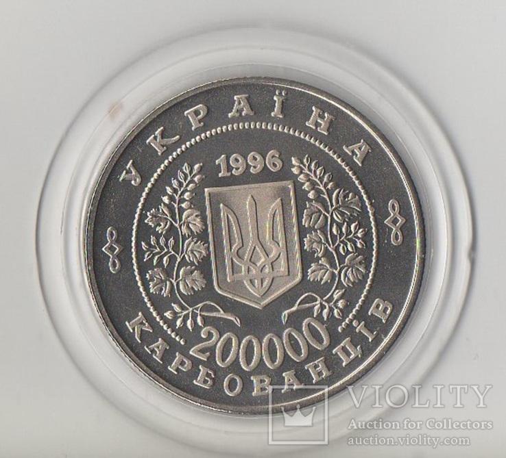 Чорнобиль (1996) 200 000 карбованців, фото №3