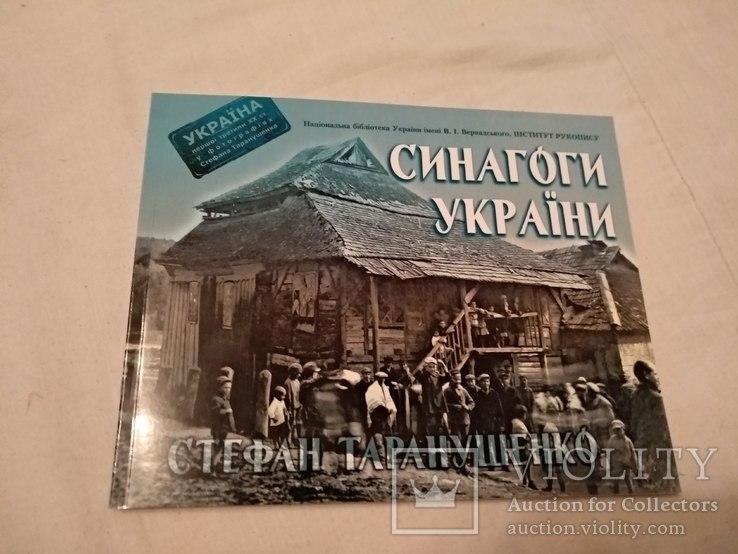 Харків Синагоги України, фото №2