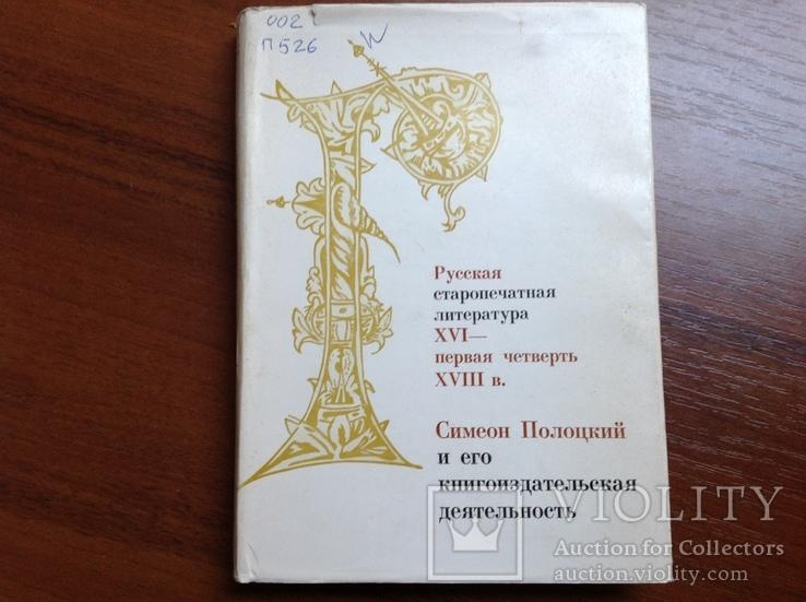 Симеон Полоцкий и его книгоиздательская деятельность, фото №2