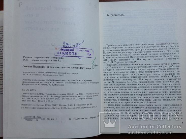 Симеон Полоцкий и его книгоиздательская деятельность, фото №5