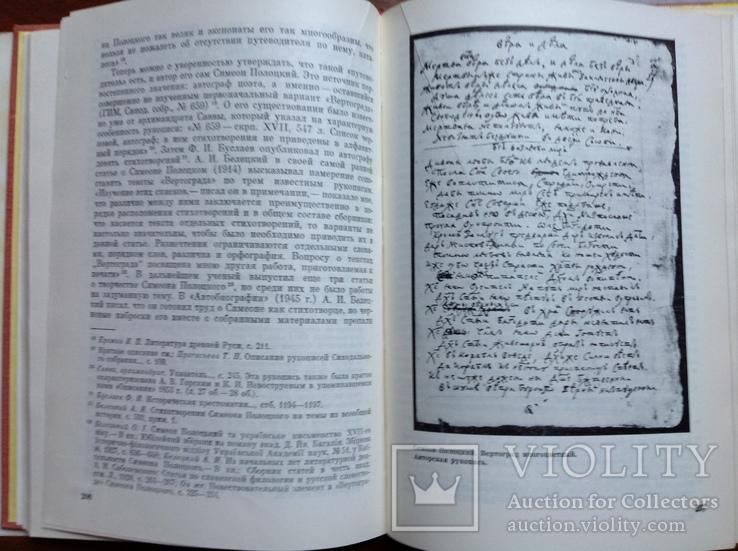 Симеон Полоцкий и его книгоиздательская деятельность, фото №6