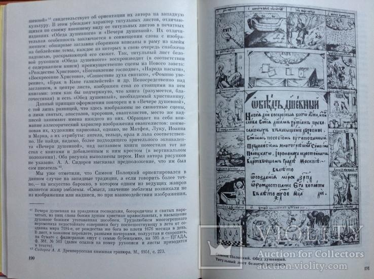 Симеон Полоцкий и его книгоиздательская деятельность, фото №7