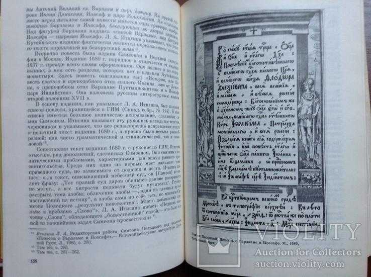 Симеон Полоцкий и его книгоиздательская деятельность, фото №8