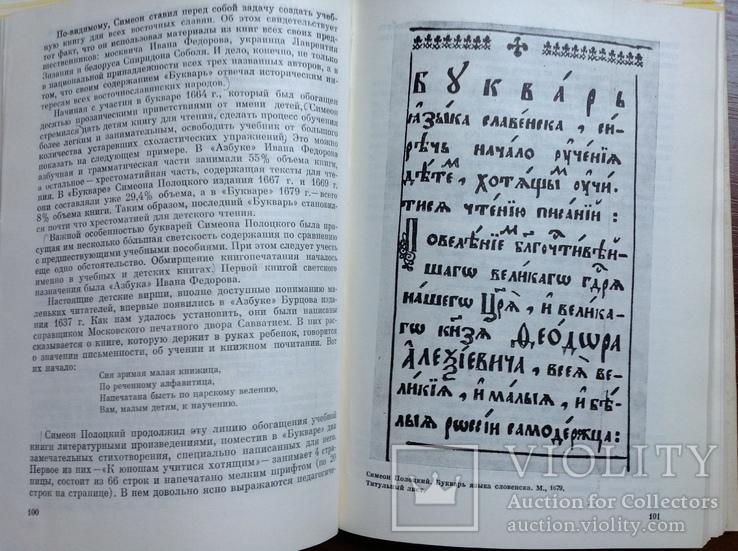 Симеон Полоцкий и его книгоиздательская деятельность, фото №9