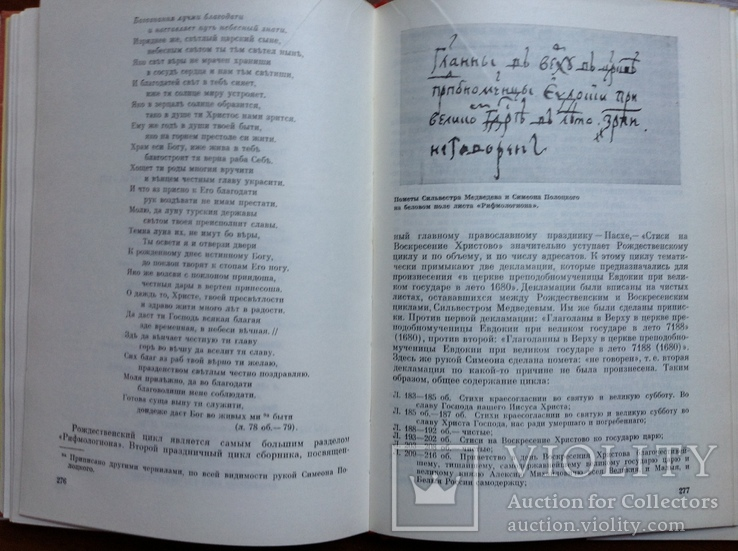 Симеон Полоцкий и его книгоиздательская деятельность, фото №10