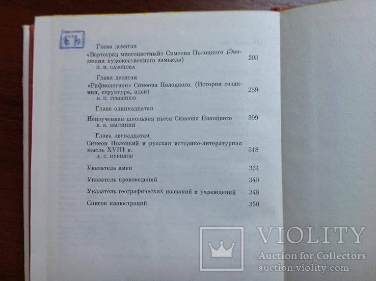 Симеон Полоцкий и его книгоиздательская деятельность, фото №12