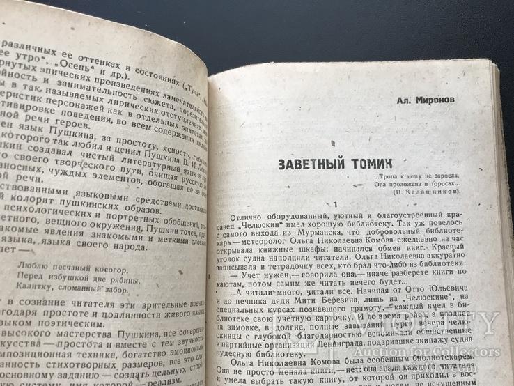 1937 Альманах Север, фото №7