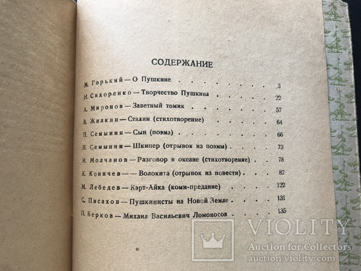 1937 Альманах Север, фото №10