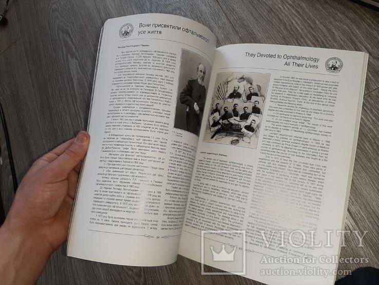 Книга Офтальмологічна клініка імені професора Л.І. Гіршмана 100років Харьков 2008г., фото №9