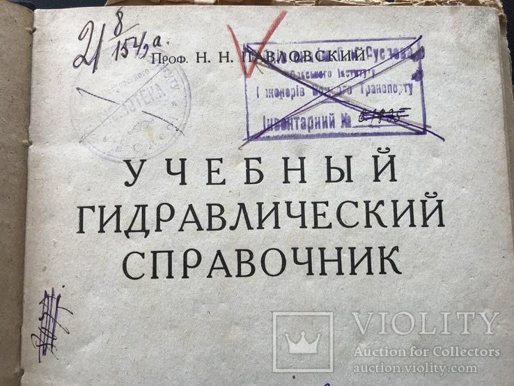 1929 Гидравлический справочник. Штампы Одесса, Румынская оккупация, фото №2