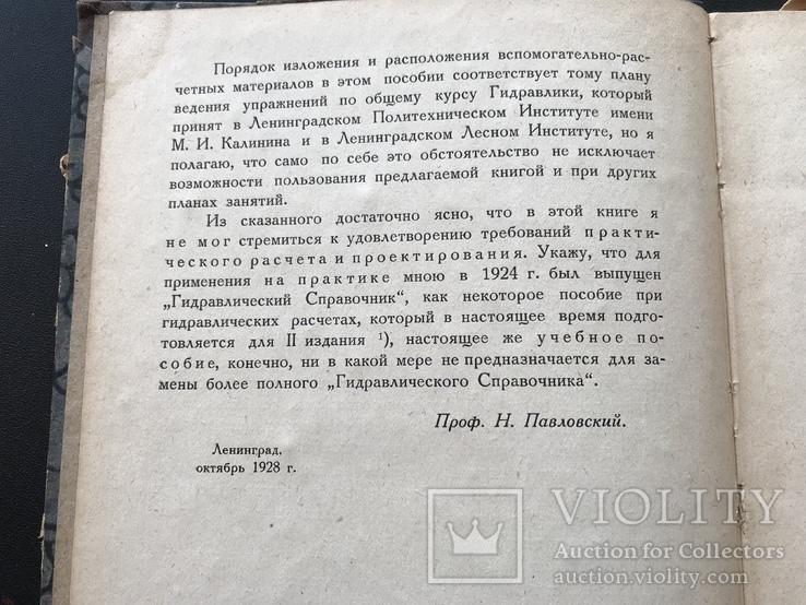 1929 Гидравлический справочник. Штампы Одесса, Румынская оккупация, фото №6