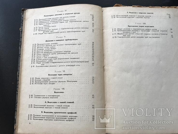 1929 Гидравлический справочник. Штампы Одесса, Румынская оккупация, фото №8