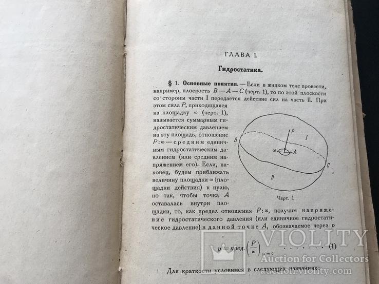 1929 Гидравлический справочник. Штампы Одесса, Румынская оккупация, фото №9