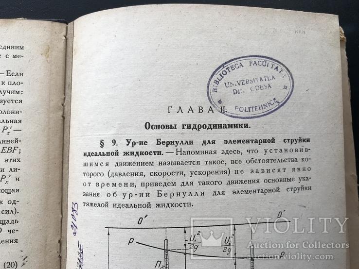 1929 Гидравлический справочник. Штампы Одесса, Румынская оккупация, фото №10