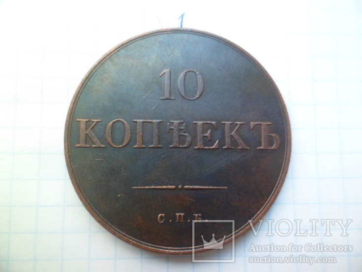 10 копеек 1830 год копия, фото №2