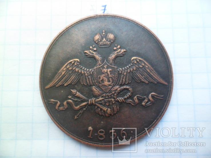 10 копеек 1836 год копия, фото №3