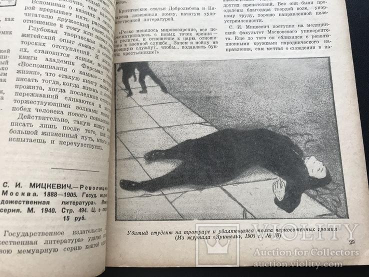 1941 Литературное обозрение, фото №7