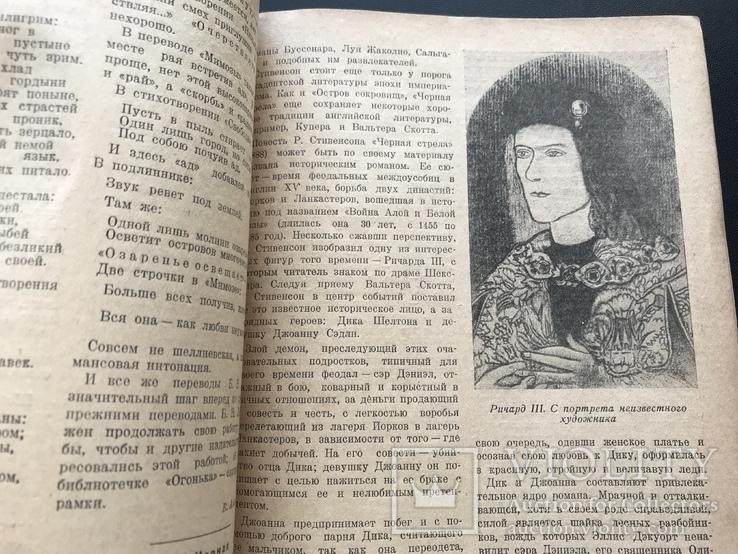 1941 Литературное обозрение, фото №9