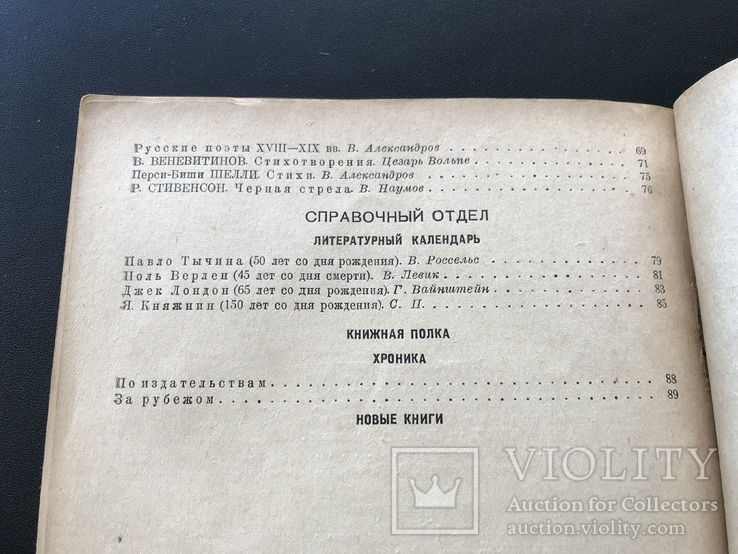 1941 Литературное обозрение, фото №12