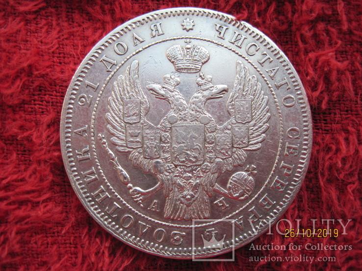 Рубль 1843г. СПБ А.Ч.