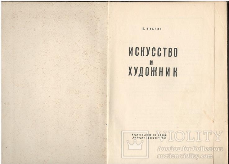 Искусство и Художники. Е. Кибрик, фото №3