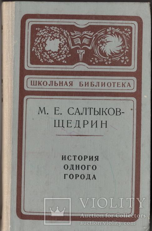 История одного города. М.Е. Салтыков-Щедрин, фото №2