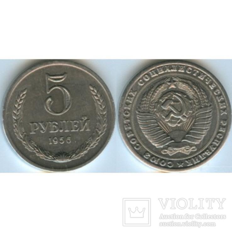 5 рублей 1956 года копия монеты СССР пробная